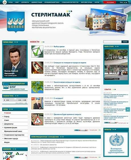 Создание сайта Администрации города